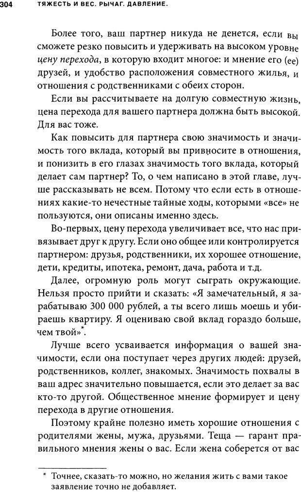 DJVU. Занимательная физика отношений. Гагин Т. В. Страница 289. Читать онлайн