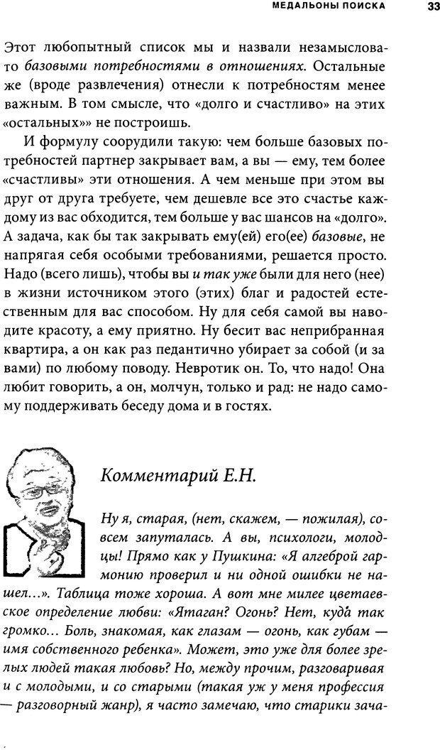 DJVU. Занимательная физика отношений. Гагин Т. В. Страница 29. Читать онлайн