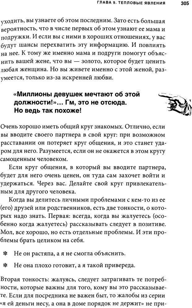 DJVU. Занимательная физика отношений. Гагин Т. В. Страница 290. Читать онлайн