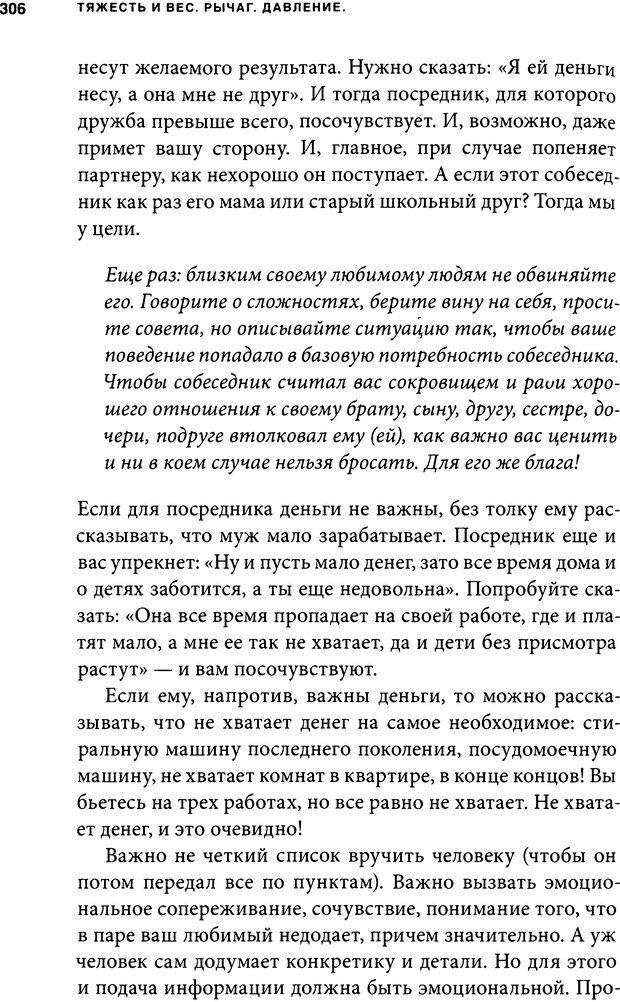 DJVU. Занимательная физика отношений. Гагин Т. В. Страница 291. Читать онлайн