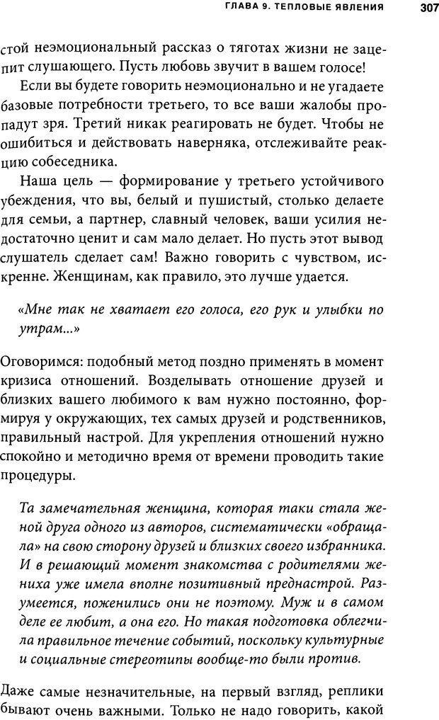 DJVU. Занимательная физика отношений. Гагин Т. В. Страница 292. Читать онлайн