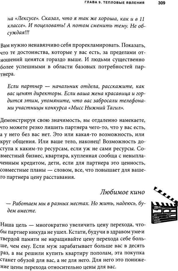 DJVU. Занимательная физика отношений. Гагин Т. В. Страница 294. Читать онлайн