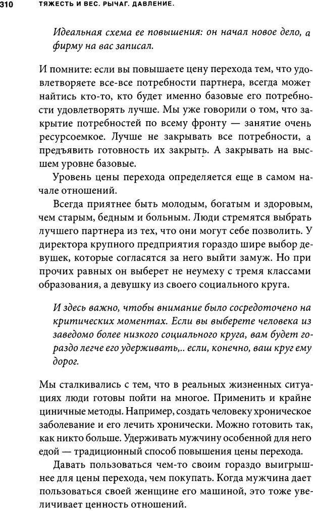 DJVU. Занимательная физика отношений. Гагин Т. В. Страница 295. Читать онлайн