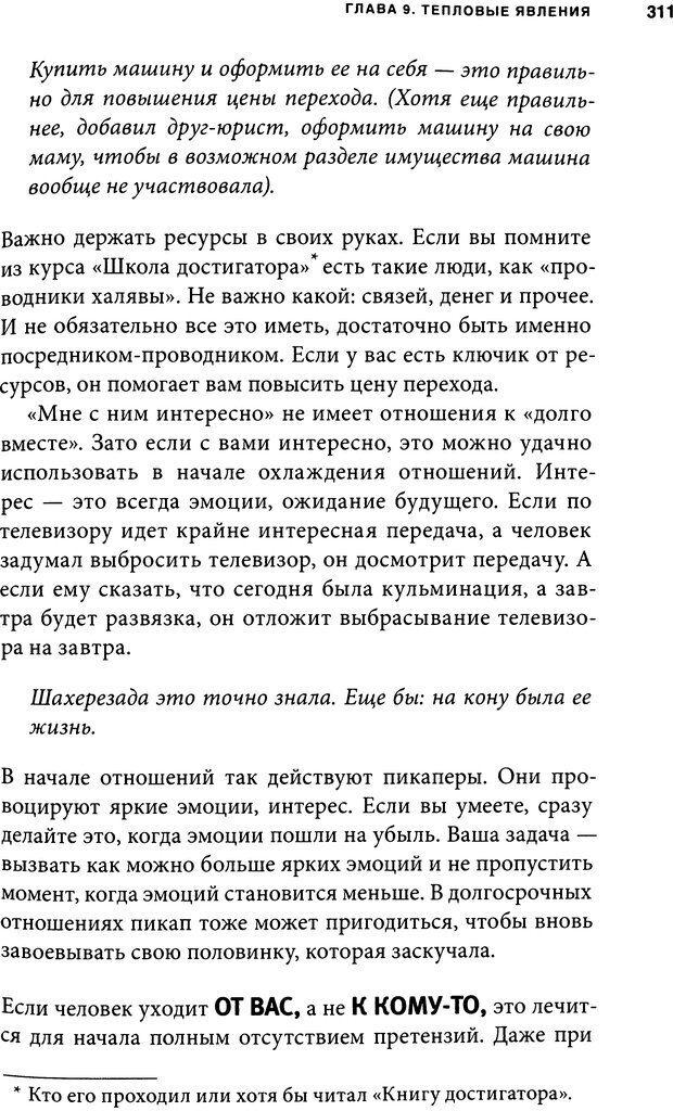 DJVU. Занимательная физика отношений. Гагин Т. В. Страница 296. Читать онлайн