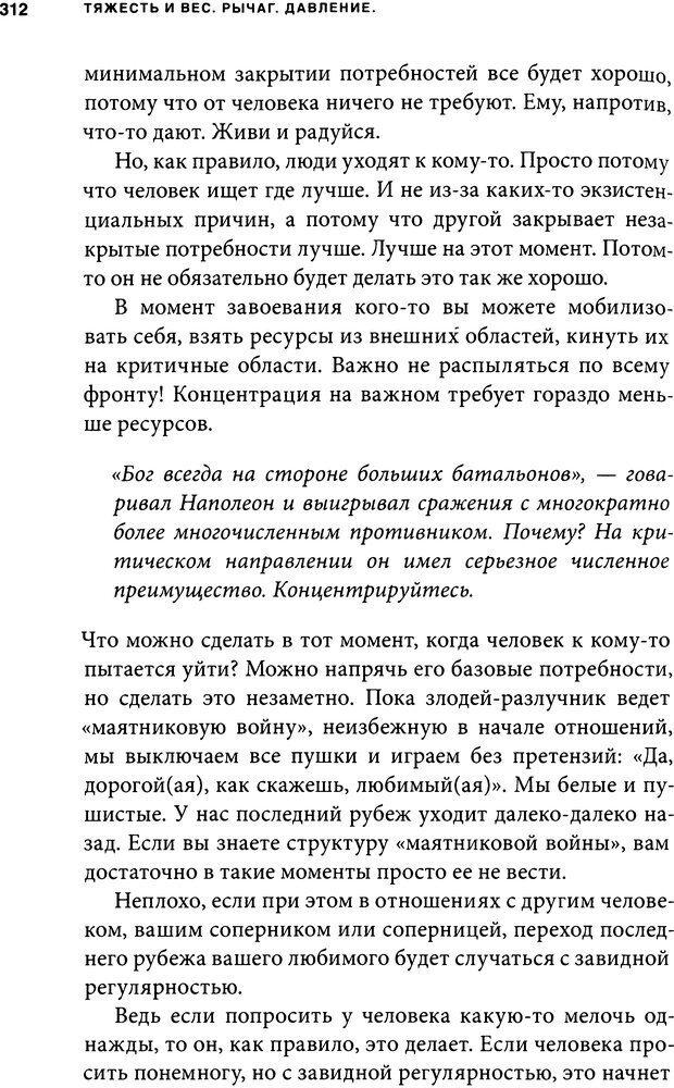 DJVU. Занимательная физика отношений. Гагин Т. В. Страница 297. Читать онлайн