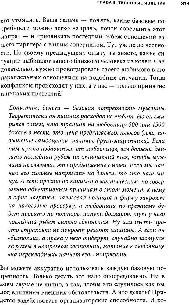 DJVU. Занимательная физика отношений. Гагин Т. В. Страница 298. Читать онлайн