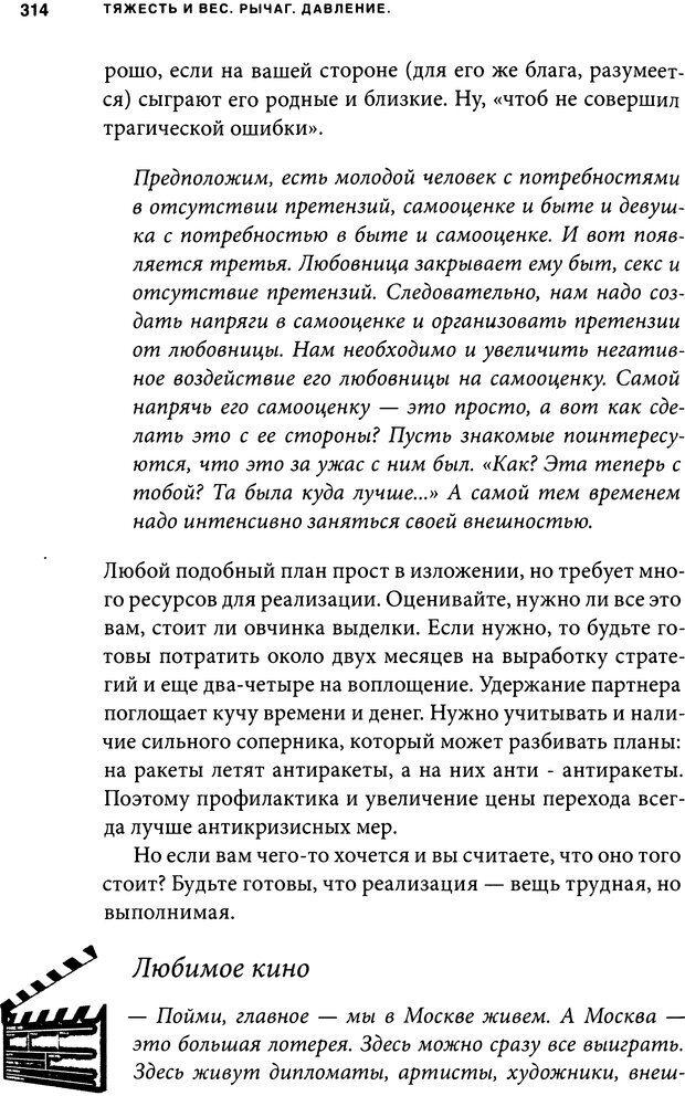 DJVU. Занимательная физика отношений. Гагин Т. В. Страница 299. Читать онлайн