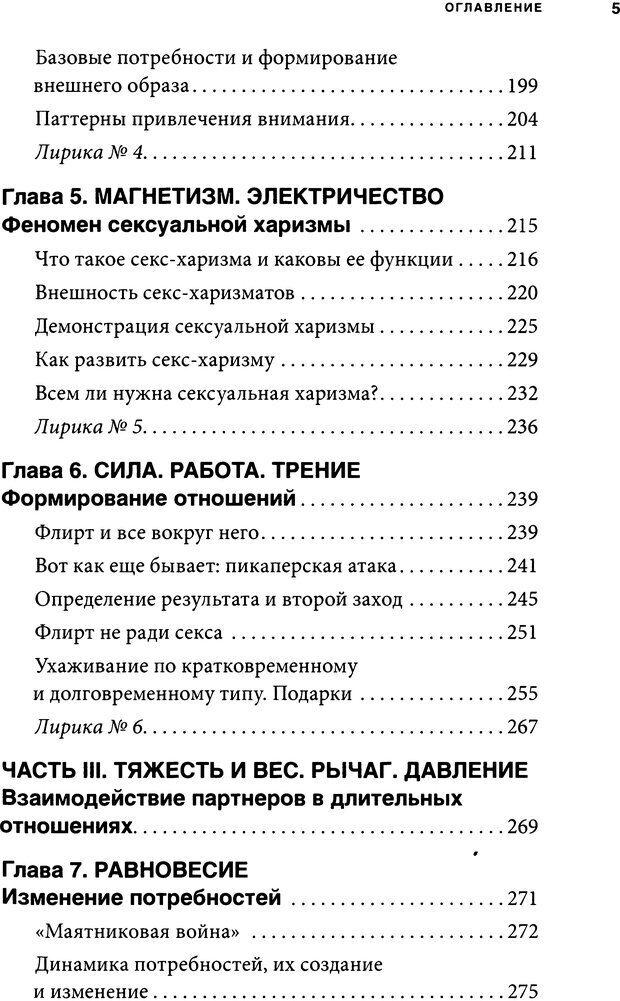 DJVU. Занимательная физика отношений. Гагин Т. В. Страница 3. Читать онлайн