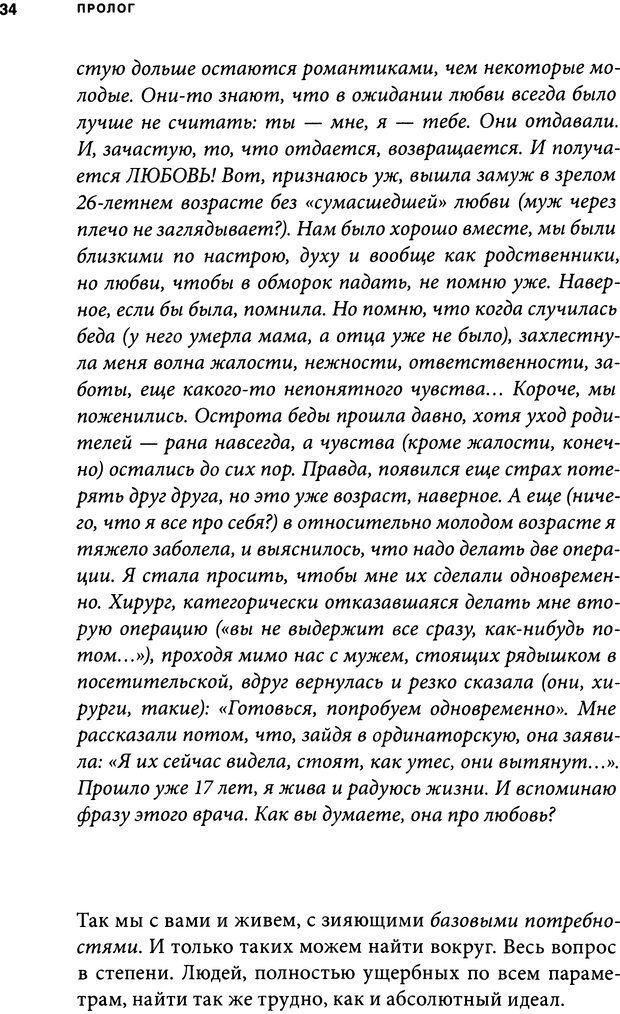 DJVU. Занимательная физика отношений. Гагин Т. В. Страница 30. Читать онлайн