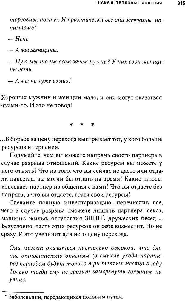 DJVU. Занимательная физика отношений. Гагин Т. В. Страница 300. Читать онлайн