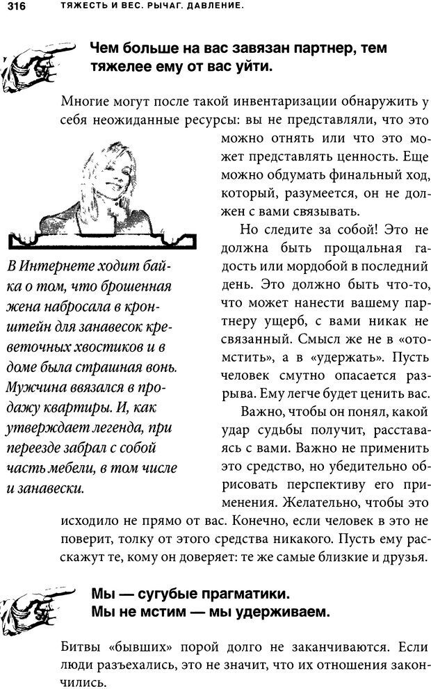 DJVU. Занимательная физика отношений. Гагин Т. В. Страница 301. Читать онлайн
