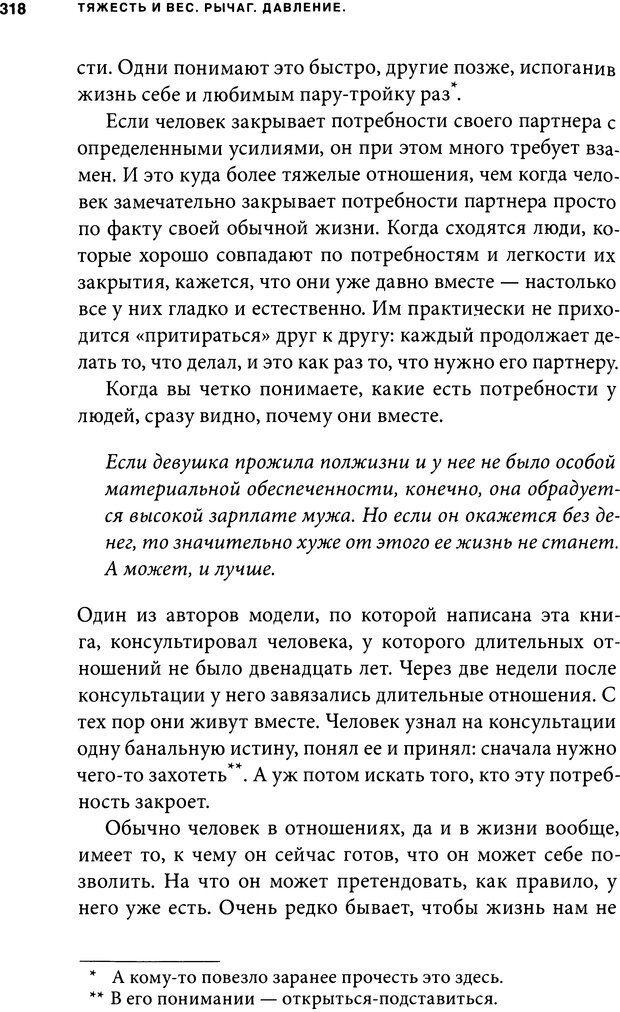 DJVU. Занимательная физика отношений. Гагин Т. В. Страница 303. Читать онлайн