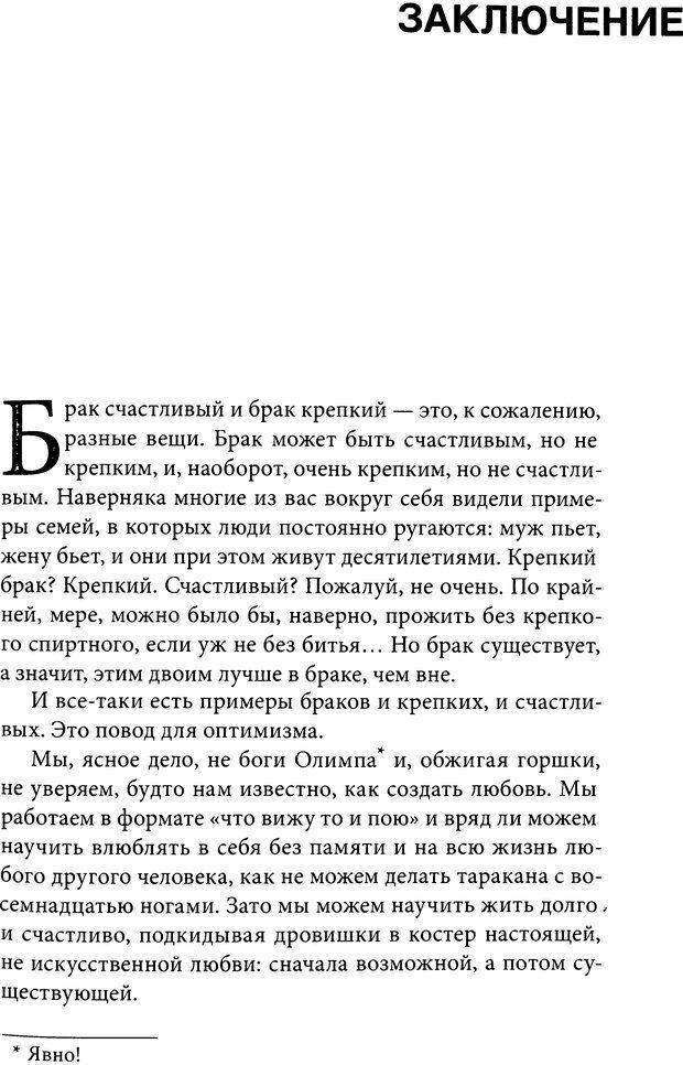 DJVU. Занимательная физика отношений. Гагин Т. В. Страница 306. Читать онлайн