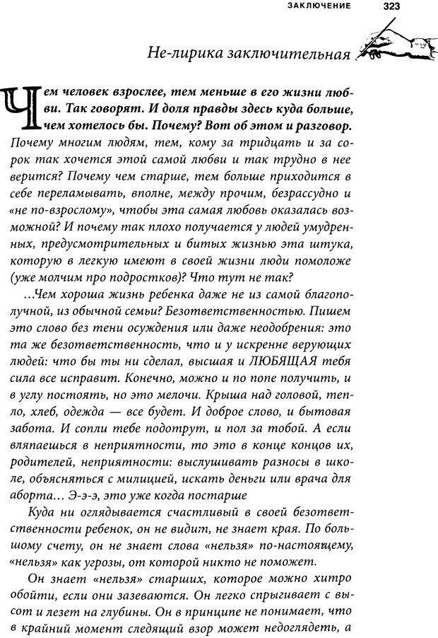 DJVU. Занимательная физика отношений. Гагин Т. В. Страница 308. Читать онлайн
