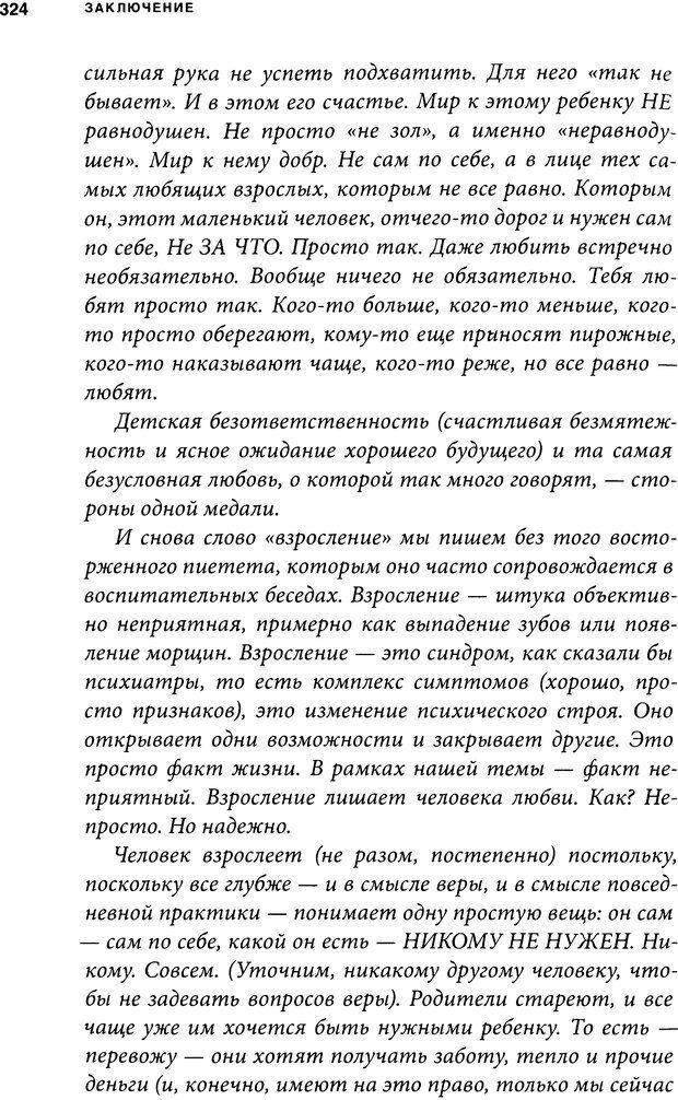 DJVU. Занимательная физика отношений. Гагин Т. В. Страница 309. Читать онлайн