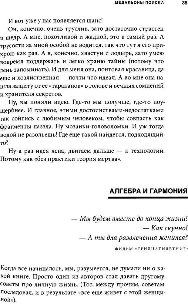 DJVU. Занимательная физика отношений. Гагин Т. В. Страница 31. Читать онлайн
