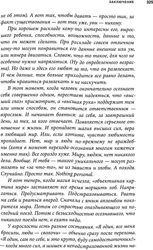 DJVU. Занимательная физика отношений. Гагин Т. В. Страница 310. Читать онлайн