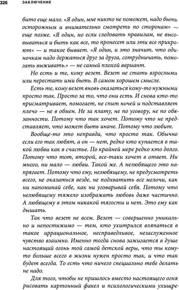 DJVU. Занимательная физика отношений. Гагин Т. В. Страница 311. Читать онлайн