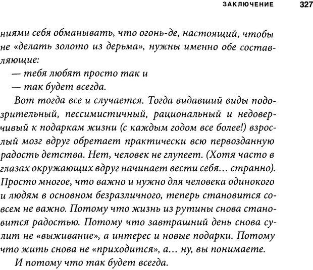 DJVU. Занимательная физика отношений. Гагин Т. В. Страница 312. Читать онлайн