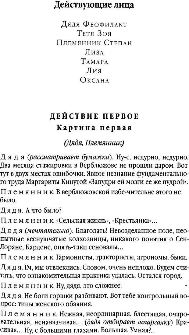 DJVU. Занимательная физика отношений. Гагин Т. В. Страница 314. Читать онлайн