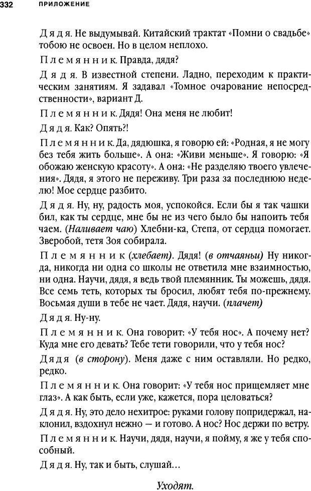 DJVU. Занимательная физика отношений. Гагин Т. В. Страница 315. Читать онлайн