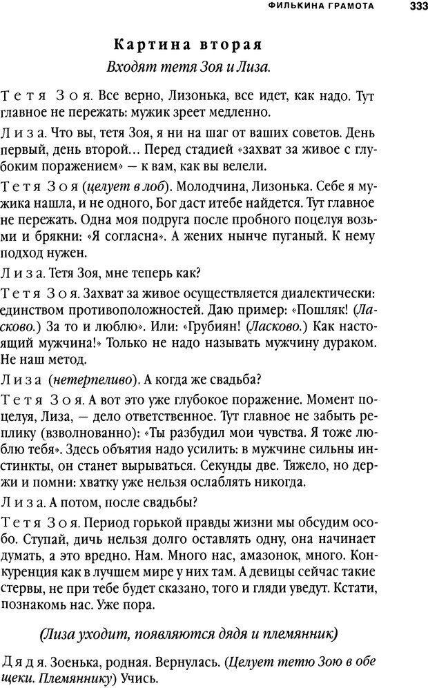 DJVU. Занимательная физика отношений. Гагин Т. В. Страница 316. Читать онлайн
