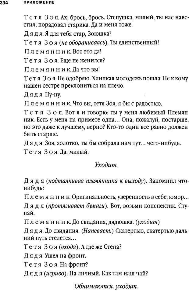 DJVU. Занимательная физика отношений. Гагин Т. В. Страница 317. Читать онлайн