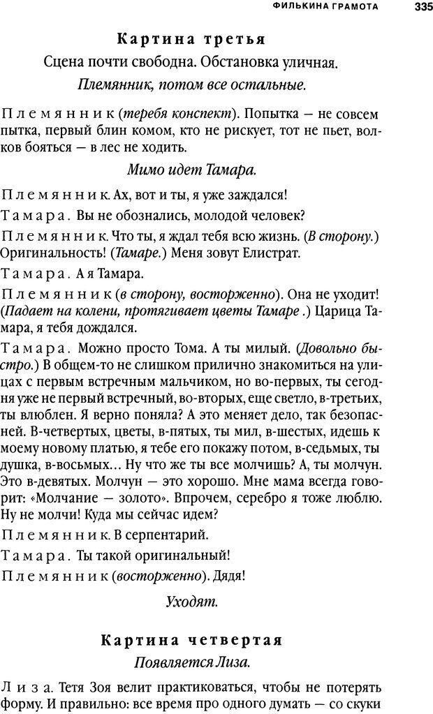 DJVU. Занимательная физика отношений. Гагин Т. В. Страница 318. Читать онлайн
