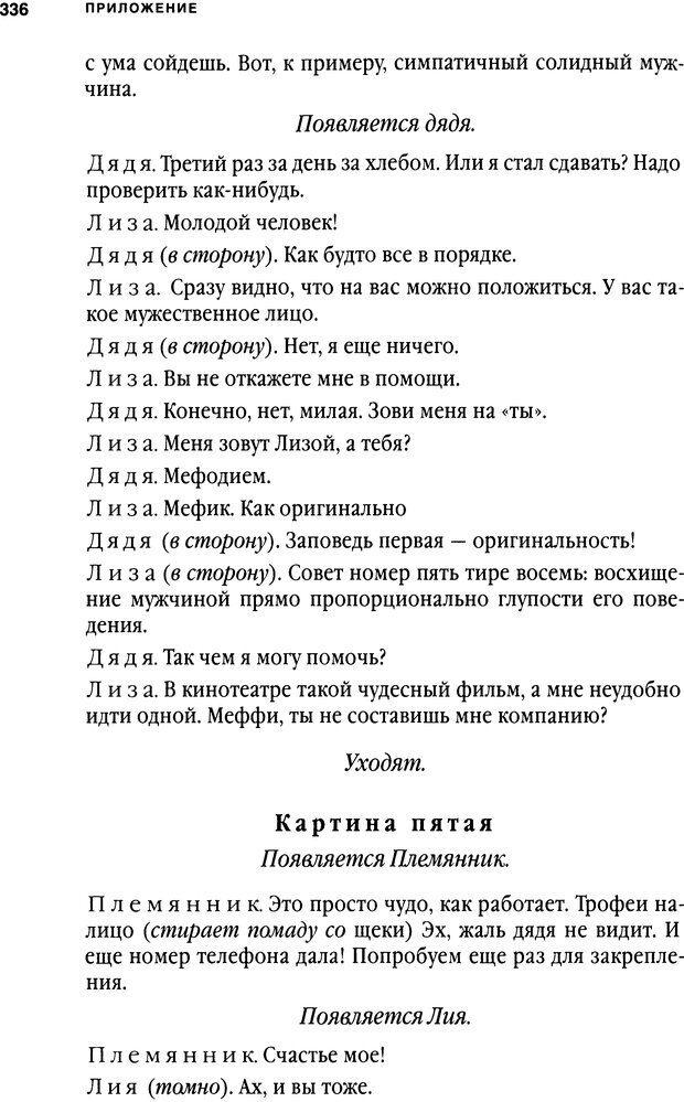 DJVU. Занимательная физика отношений. Гагин Т. В. Страница 319. Читать онлайн