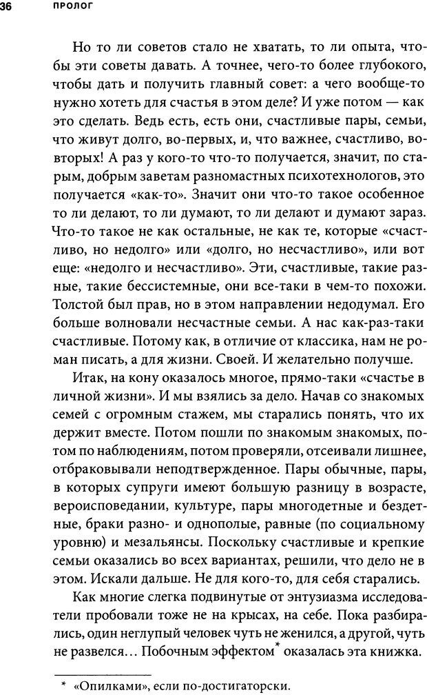 DJVU. Занимательная физика отношений. Гагин Т. В. Страница 32. Читать онлайн