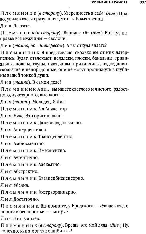DJVU. Занимательная физика отношений. Гагин Т. В. Страница 320. Читать онлайн