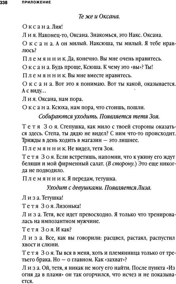 DJVU. Занимательная физика отношений. Гагин Т. В. Страница 321. Читать онлайн