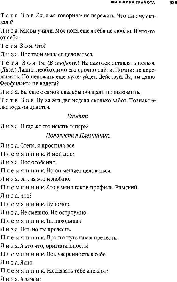 DJVU. Занимательная физика отношений. Гагин Т. В. Страница 322. Читать онлайн