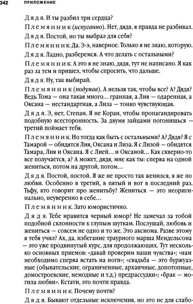 DJVU. Занимательная физика отношений. Гагин Т. В. Страница 325. Читать онлайн