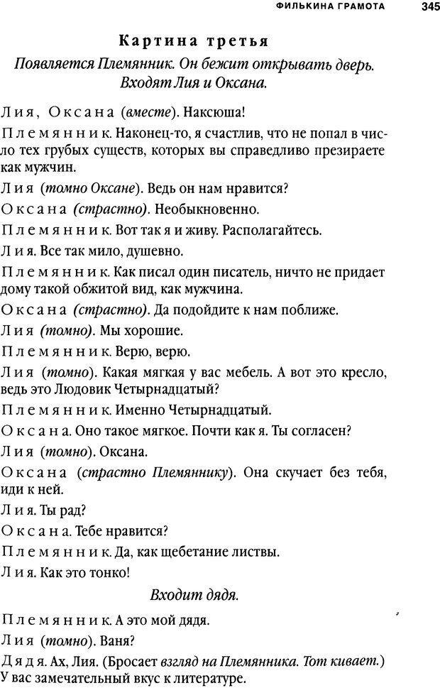 DJVU. Занимательная физика отношений. Гагин Т. В. Страница 328. Читать онлайн
