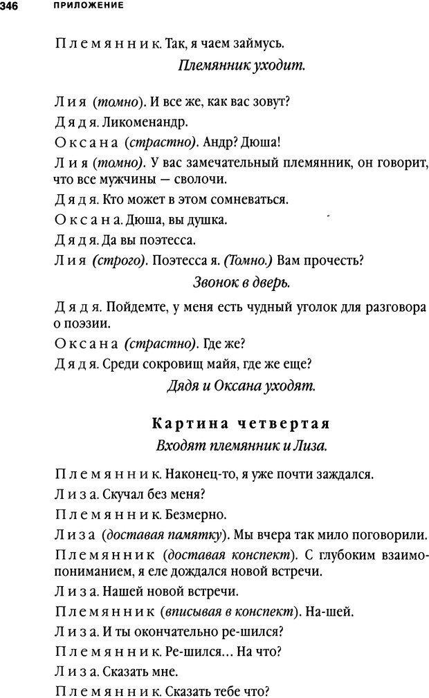 DJVU. Занимательная физика отношений. Гагин Т. В. Страница 329. Читать онлайн
