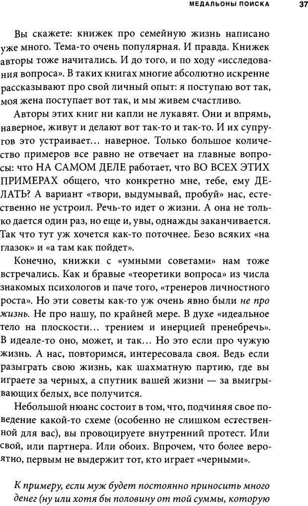 DJVU. Занимательная физика отношений. Гагин Т. В. Страница 33. Читать онлайн