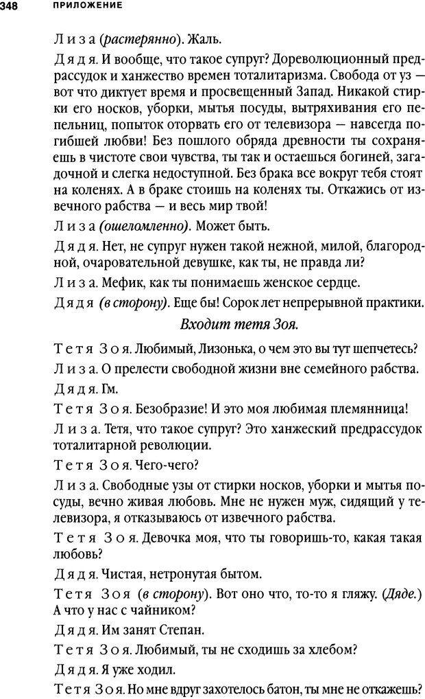 DJVU. Занимательная физика отношений. Гагин Т. В. Страница 331. Читать онлайн