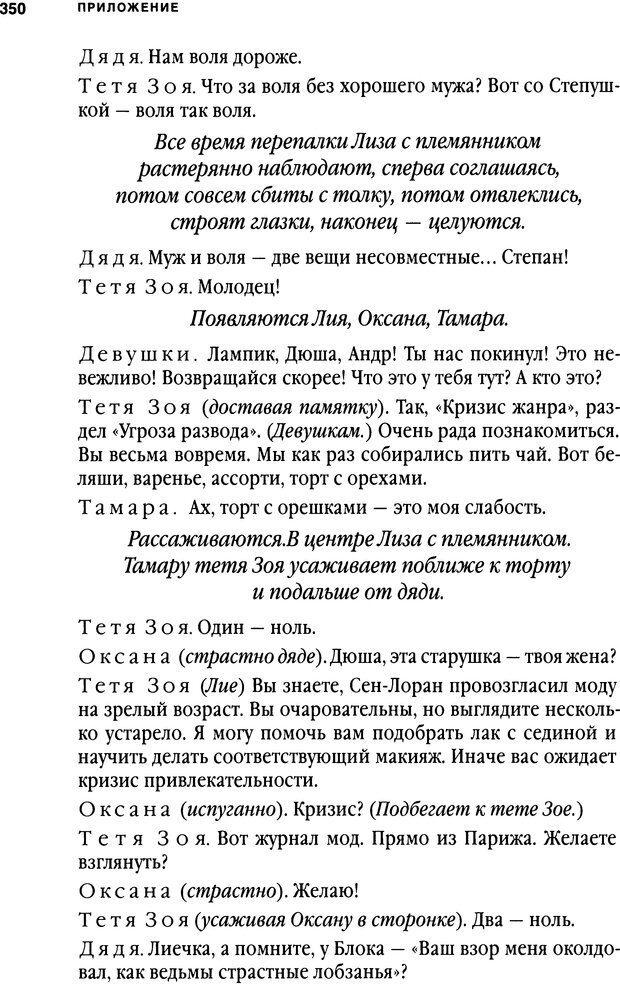 DJVU. Занимательная физика отношений. Гагин Т. В. Страница 333. Читать онлайн