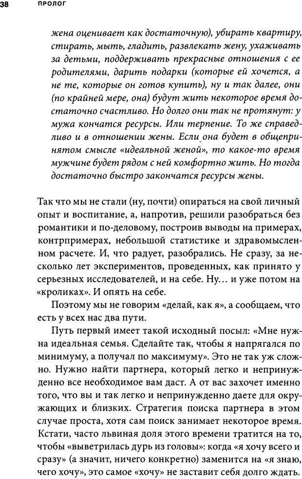 DJVU. Занимательная физика отношений. Гагин Т. В. Страница 34. Читать онлайн