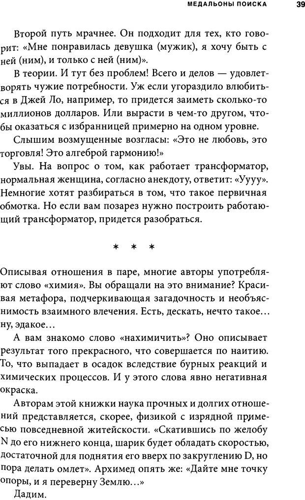 DJVU. Занимательная физика отношений. Гагин Т. В. Страница 35. Читать онлайн