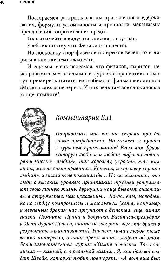 DJVU. Занимательная физика отношений. Гагин Т. В. Страница 36. Читать онлайн