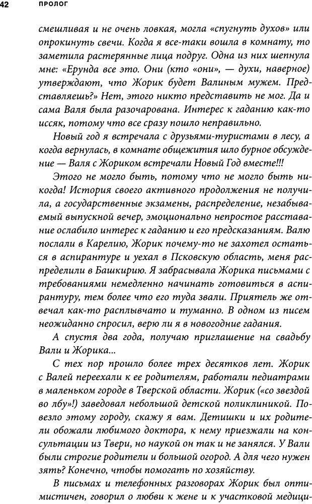 DJVU. Занимательная физика отношений. Гагин Т. В. Страница 38. Читать онлайн