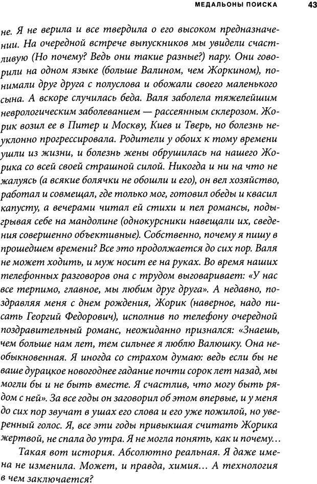 DJVU. Занимательная физика отношений. Гагин Т. В. Страница 39. Читать онлайн