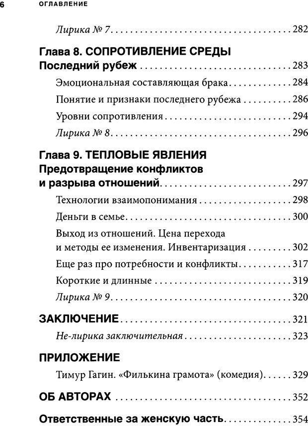 DJVU. Занимательная физика отношений. Гагин Т. В. Страница 4. Читать онлайн