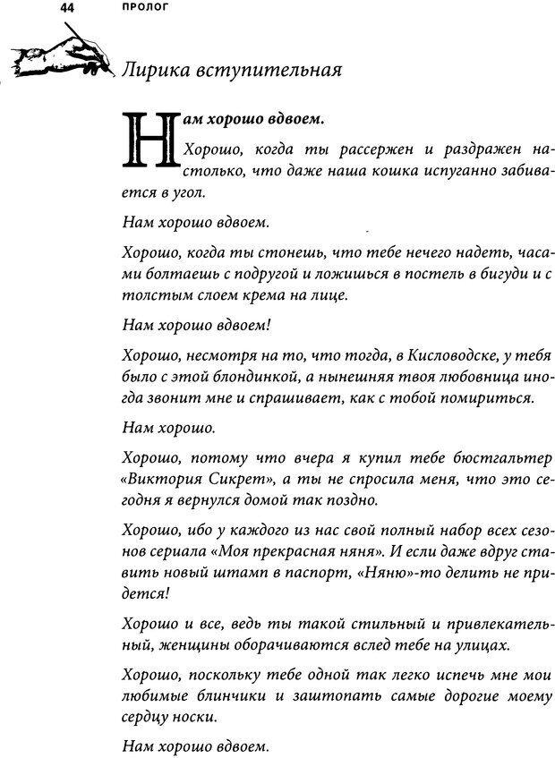 DJVU. Занимательная физика отношений. Гагин Т. В. Страница 40. Читать онлайн