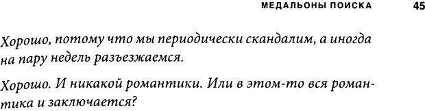 DJVU. Занимательная физика отношений. Гагин Т. В. Страница 41. Читать онлайн