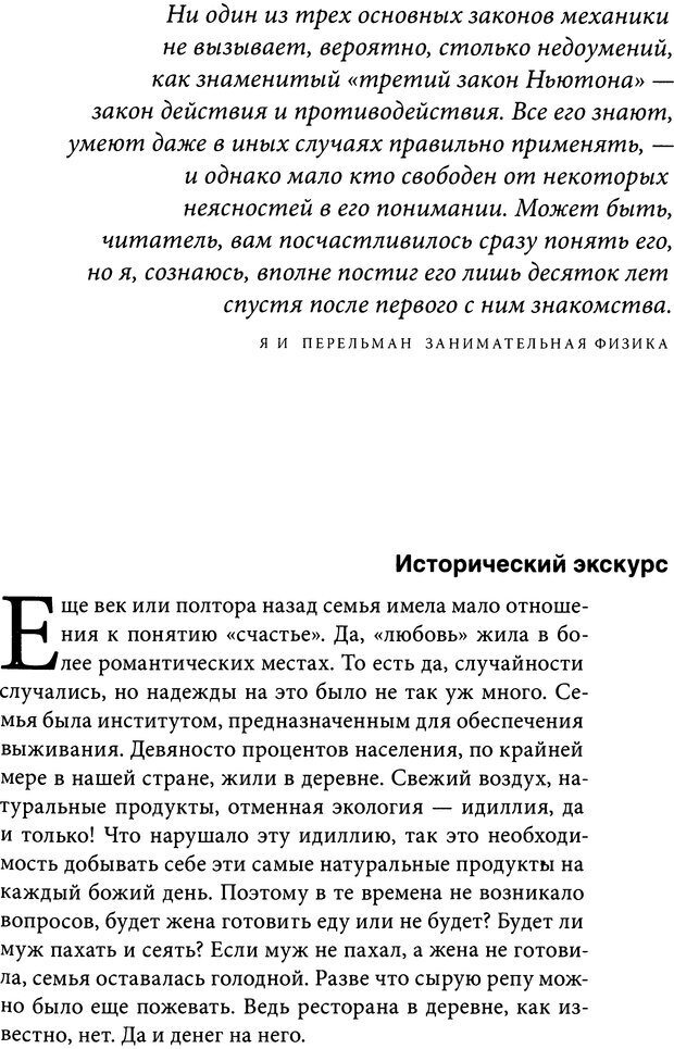 DJVU. Занимательная физика отношений. Гагин Т. В. Страница 43. Читать онлайн