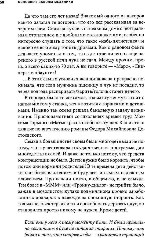 DJVU. Занимательная физика отношений. Гагин Т. В. Страница 44. Читать онлайн