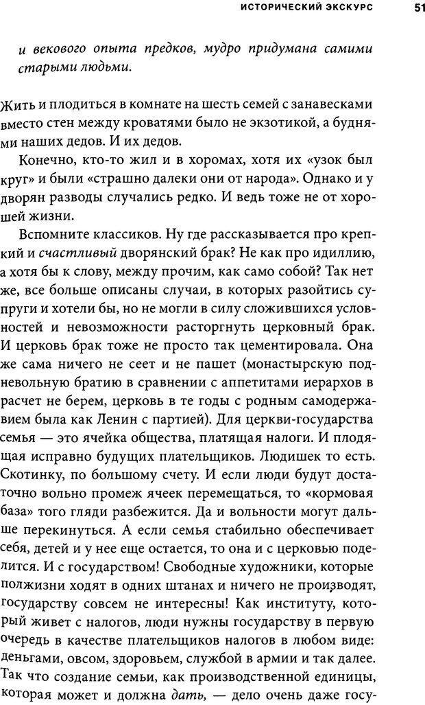 DJVU. Занимательная физика отношений. Гагин Т. В. Страница 45. Читать онлайн